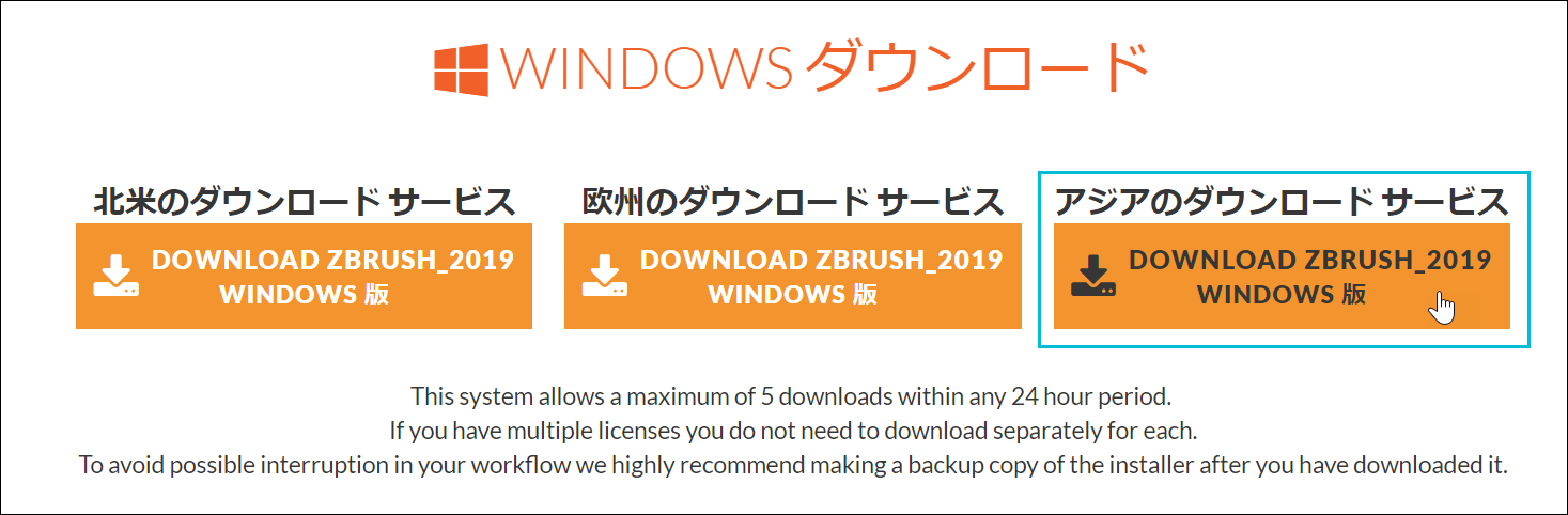 Download ZBRUSH 2019